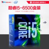 Intel/英特尔 i5-6500 中文盒装3.2GHz LGA1151接口CPU兼容B150