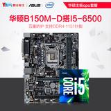 Asus/华硕 四核主板CPU套装 酷睿i5-6500盒装搭华硕B150M主板