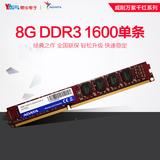 AData/威刚万紫千红8G DDR3 1600 三代台式机电脑内存条 兼容1333