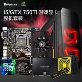 i5 6500四核 GTX750TI 2G 独显游戏台式机组装机DIY电脑主机套装