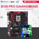 Asus/华硕 四核主板 套装 I5 6500盒装搭B150 PRO GAMING主板CPU
