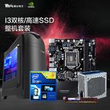 I3 4170 120G固态 集成台式电脑主机组装DIY兼容办公家用整机套装