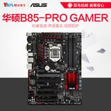 Asus/华硕 B85-PRO GAMER 玩家级雷达声波台式电脑主板B85