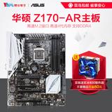 Asus/华硕 Z170-AR 台式机游戏电脑主板LGA1151 Z170支持I7 6700K
