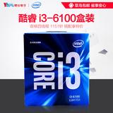 Intel/英特尔 i3-6100 六代1151针 中文盒装CPU处理器 超I3-4170