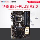 Asus/华硕 B85-PLUS R2.0加强级B85大板 游戏电脑主板 支持I5 E3