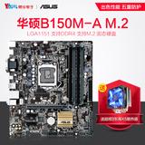 Asus/华硕 B150M-A/M.2 DDR4 全固态电脑主板 LGA1151支持M.2固态