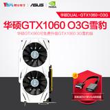 Asus/华硕GTX1060-O3G 雪豹超频版游戏显卡GTX960升级为GTX1060