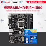 Asus/华硕 四核主板套装B85M-D电脑游戏主板CPU 酷睿I5 4590盒装