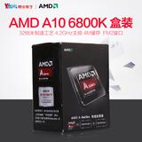 AMD A10 6800K 盒装 FM2 四核CPU处理器 APU 4.1GHz 支持A88 A68